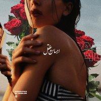Raslan - 'Ehsaso Aghl'
