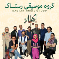 Rastak Group - 'Gole Pooneh Farsi'