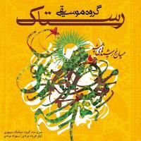 Rastak Group - 'Sakineh (Kerman)'