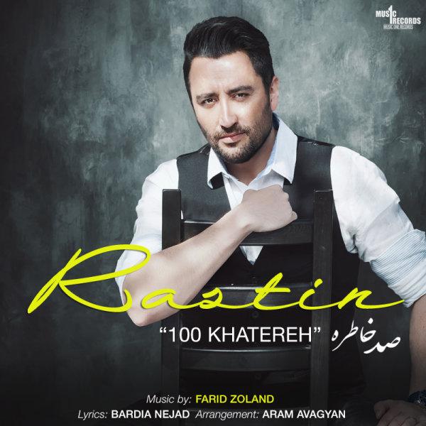 Rastin - 100 Khatereh