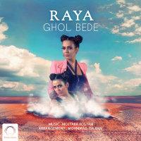Raya Amed - 'Ghol Bede'