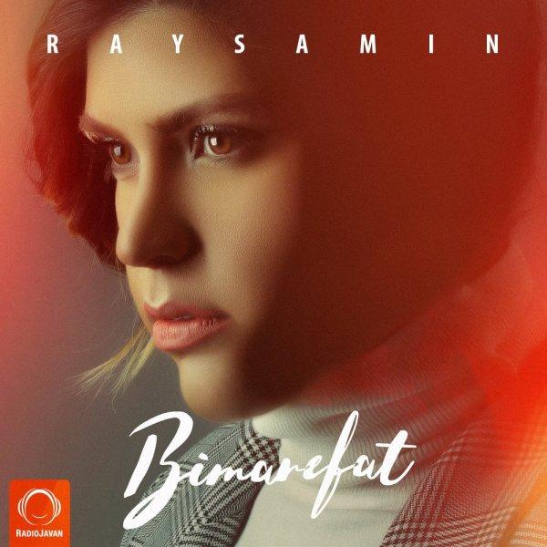 Raysamin - Bi Marefat