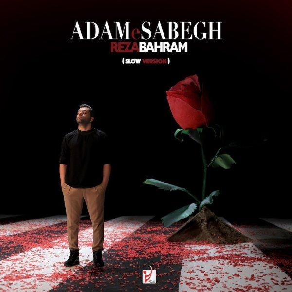 Reza Bahram - Adame Sabegh (Slow Version)