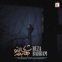 Reza Bahram - 'Shabhaye Bad Az To'