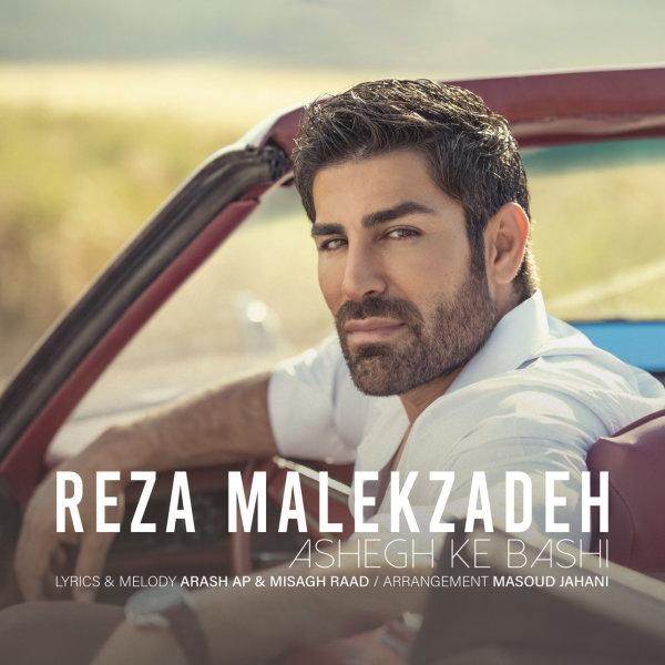 Reza Malekzadeh - 'Ashegh Ke Bashi'