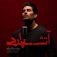 Reza Malekzadeh - 'Atash Pareh'