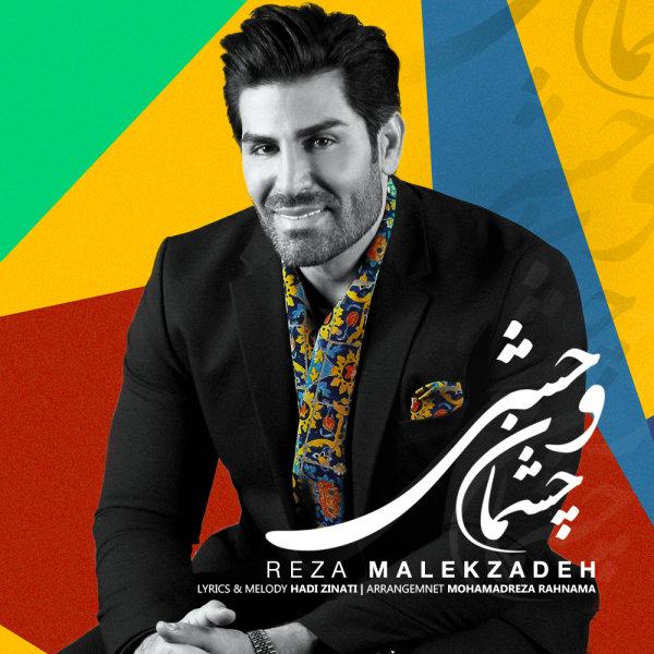 Reza Malekzadeh - 'Cheshmane Vahshi'