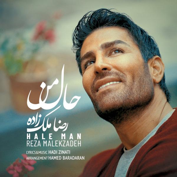 Reza Malekzadeh - 'Hale Man'