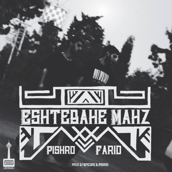 Pishro - 'Eshtebahe Mahz (Ft Farid)'