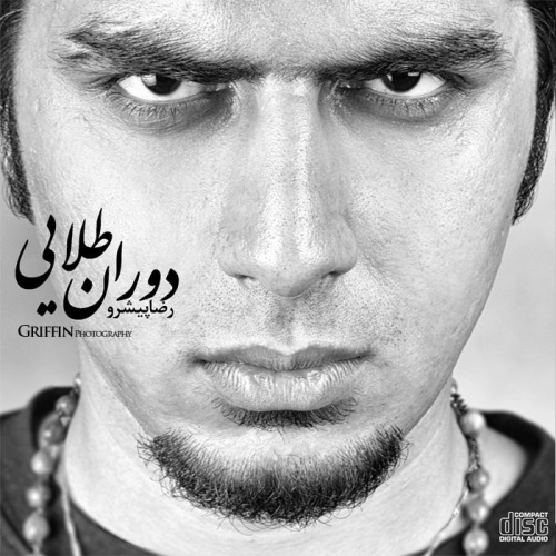 Pishro - 'Intro (Ft Ali Owj)'