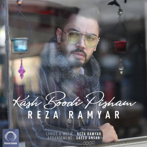 Reza Ramyar - 'Kash Boodi Pisham'