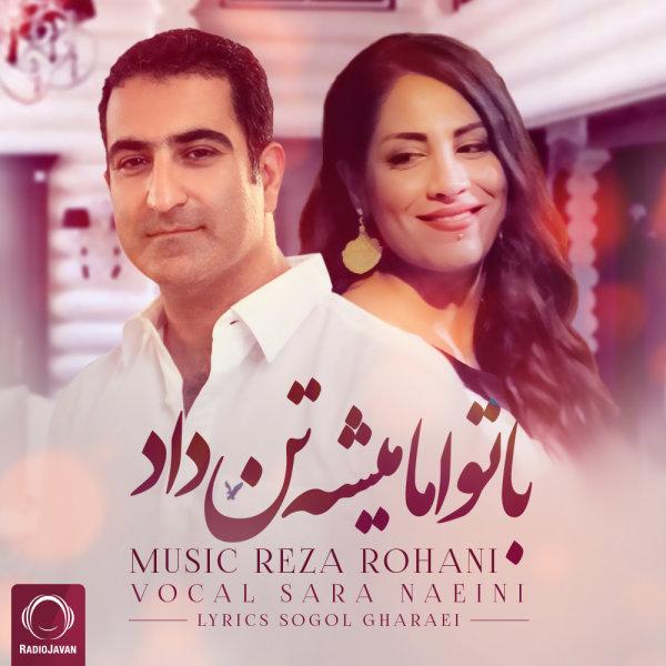 Reza Rohani & Sara Naeini - Ba To Ama Mishe Tan Dad
