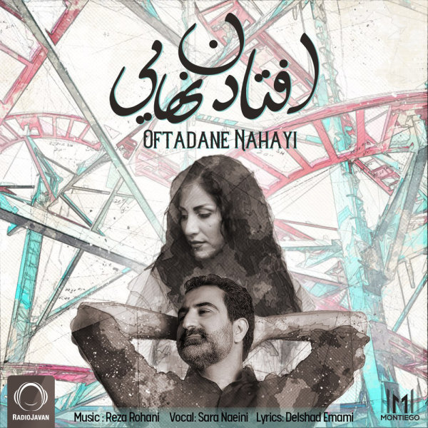 Reza Rohani & Sara Naeini - Oftadane Nahayi