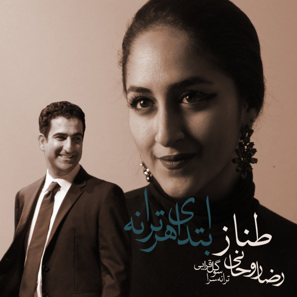 Reza Rohani & Tannaz - Ebtedaye Har Taraneh