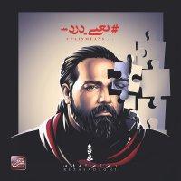 Reza Sadeghi - 'Aroom Boro'