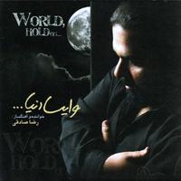 Reza Sadeghi - 'Bi Khodahafez'