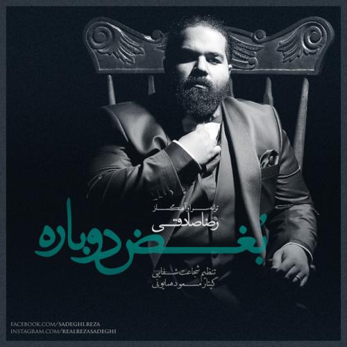 Reza Sadeghi - Boghze Dobare