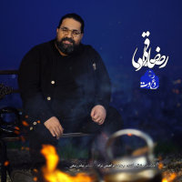 Reza Sadeghi - 'Davat'