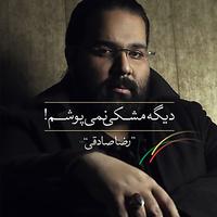 Reza Sadeghi - 'Dige Meshki Nemipoosham'