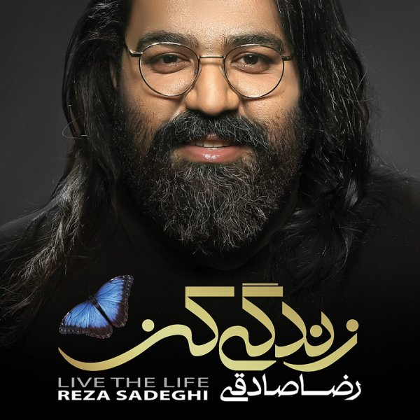 Reza Sadeghi - Ghable Raftanet