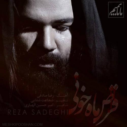Reza Sadeghi - Ghorse Mahe Khooni