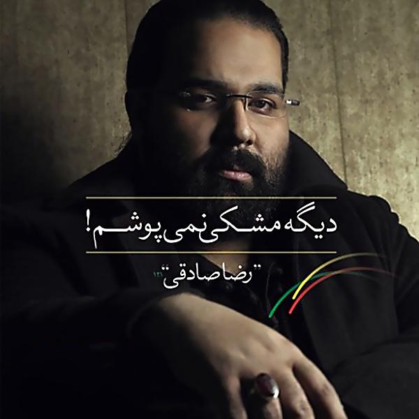 Reza Sadeghi - Hagh Bato Bood