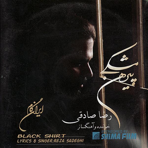 Reza Sadeghi - Harfe Akhar