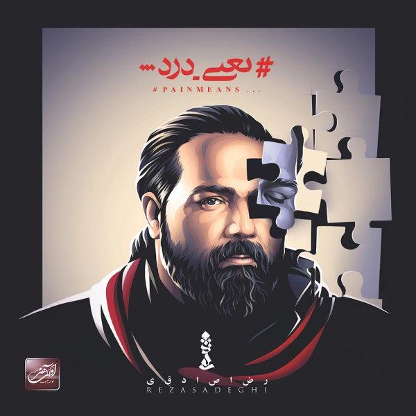 Reza Sadeghi - Man Dooset Daram