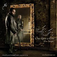 Reza Sadeghi - 'Nokhte Sare Khat'