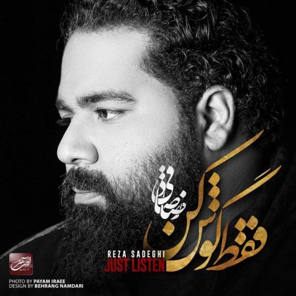 Reza Sadeghi - Ye Nafar