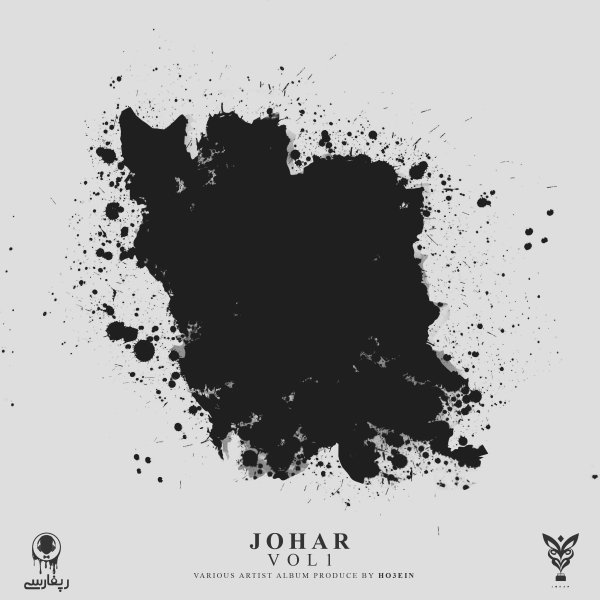 Various Artists - Johar