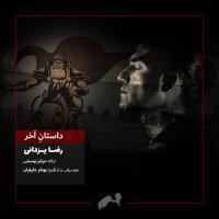 Reza Yazdani - 'Dastane Akhar'