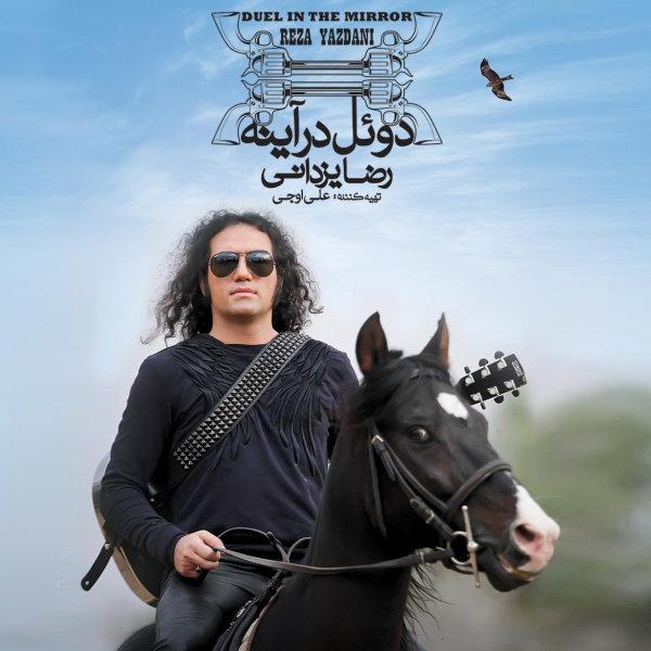 Reza Yazdani - 'Roozaye Delgir'