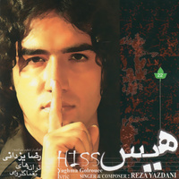 Reza Yazdani - 'Shomal'