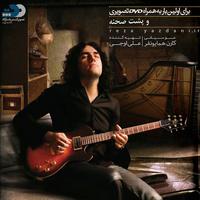 Reza Yazdani - 'Tehran Tehran'