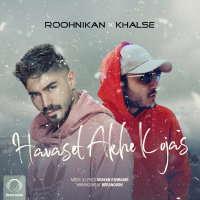 Roohnikan & Sepehr Khalse - 'Havaset Akhe Kojas'
