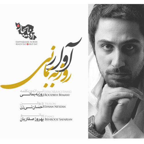 Roozbeh Bemani - 'Avaar'