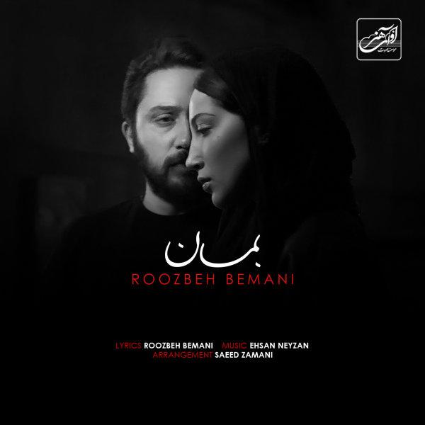 Roozbeh Bemani - 'Beman'
