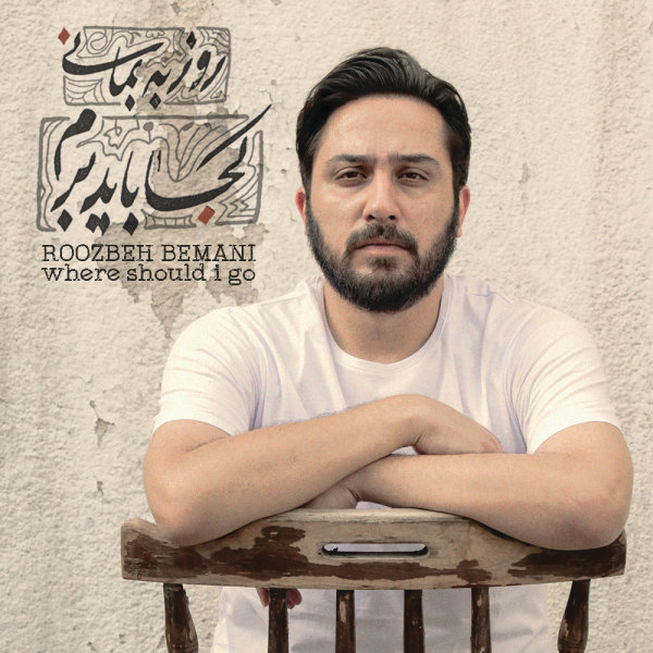Roozbeh Bemani - 'Chalus'