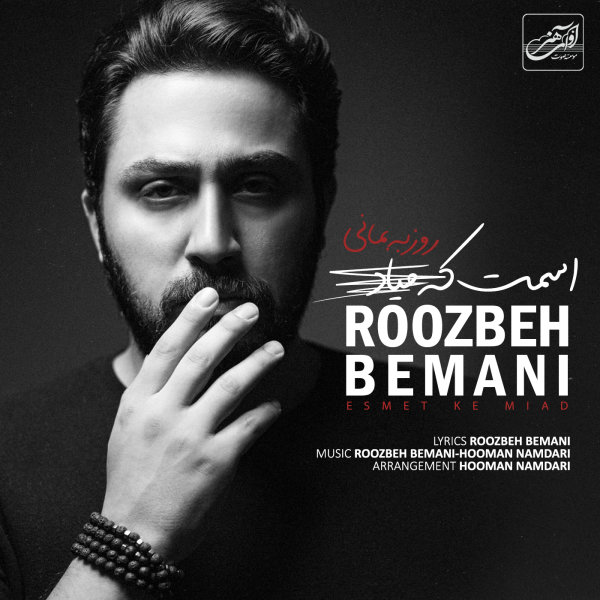 Roozbeh Bemani - 'Esmet Ke Miad'