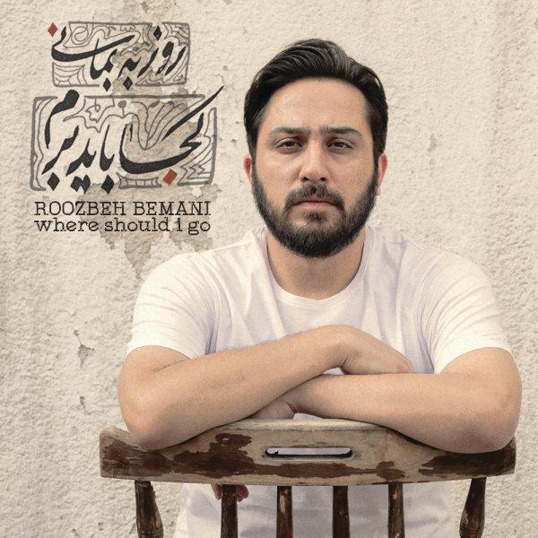 Roozbeh Bemani - Khasteh Shodam