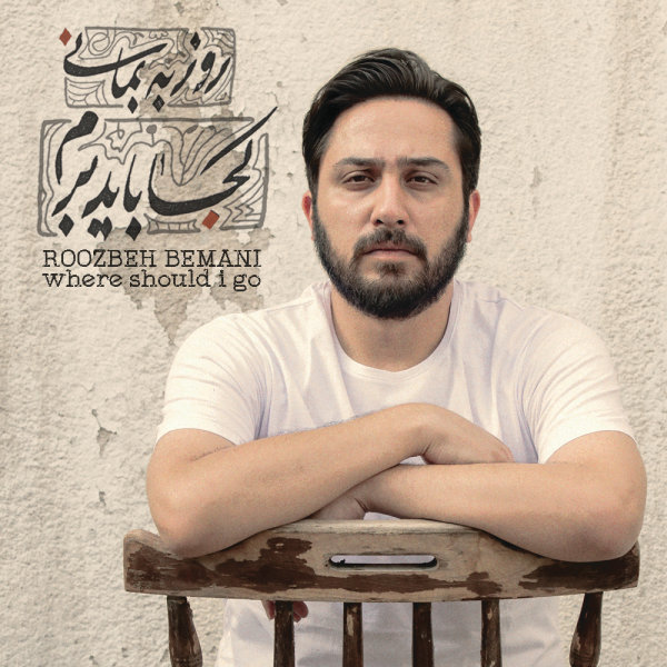 Roozbeh Bemani - 'Tamrine Tanhaei'