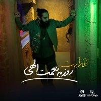 Roozbeh Nematollahi - 'Balad Ast'