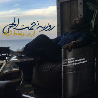 Roozbeh Nematollahi - 'Ey Yar Ghalat Kardi'
