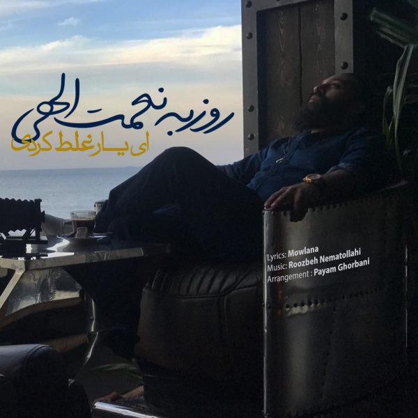 Roozbeh Nematollahi - Ey Yar Ghalat Kardi