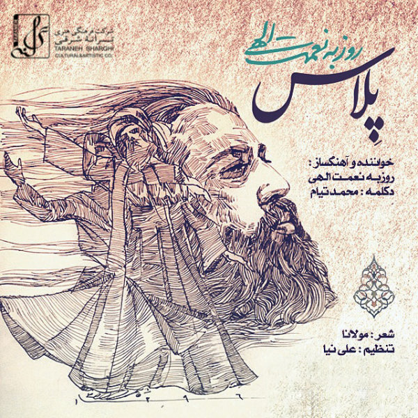 Roozbeh Nematollahi - Pelas