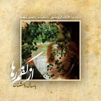 Roshanan - 'Az Kafam Raha'