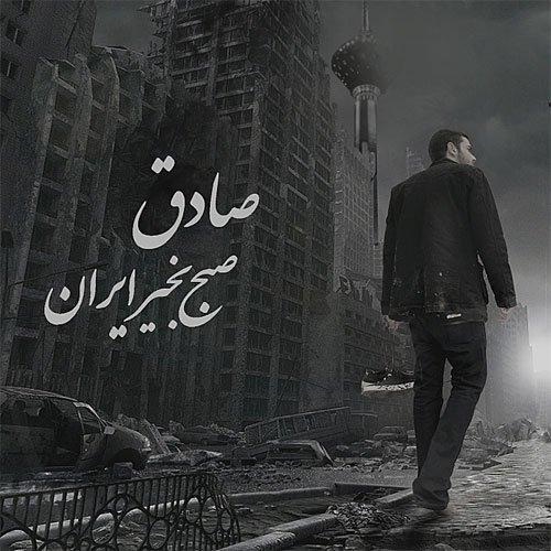 Sadegh - Sangin (Ft Ho3ein)