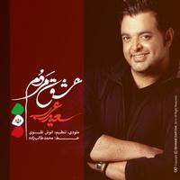 Saeed Arab - 'Eshghe Mardom'