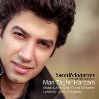 Saeed Modarres - 'Man Taghir Kardam'